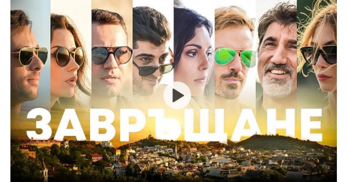AUDIO] Завръщане (2020) HD филми онлайн | Portfolium