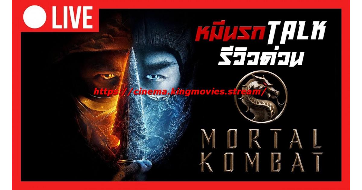 ดู มอร์ทัล คอมแบท【Mortal Kombat 2021】หนังเต็มออนไล | Portfolium