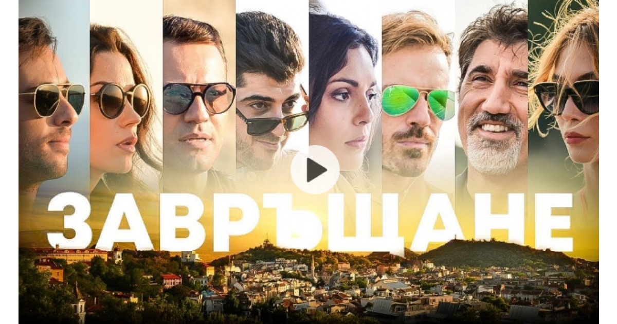 [филм BG] Завръщане|2020-HD|пълен филм онлайн | Portfolium