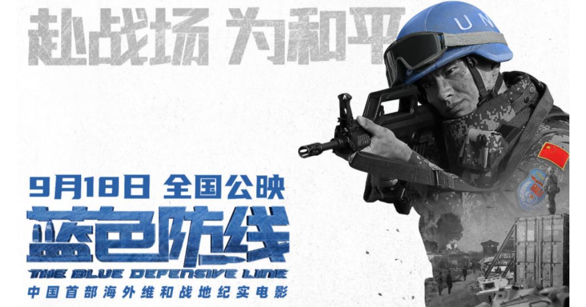 CN*纪录片2020年电影《蓝色防线》高清完整版免费在线观看_说电影 | Portfolium